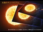 太陽のチュートリアル(メイキング)サムネイル