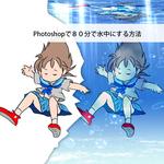 Photoshopで80分で水中にする方法&フリ...サムネイル