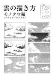 【プチ講座】その19/雲(モノクロ)サムネイル