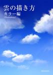 【プチ講座】その20/雲(カラー)サムネイル