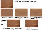 木頭材質 步驟記錄サムネイル