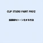 CLIP STUDIO PAINT PROで描画...サムネイル