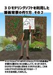 3Dモデリングソフトを利用した漫画背景の作り方 ...サムネイル