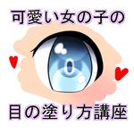 可愛い女の子の目の色塗り講座サムネイル