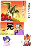 漫画メイキングサムネイル