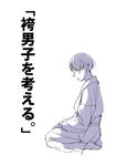 「袴男子を考える。」サムネイル