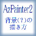 AzPainter2で背景(?)の描き方サムネイル
