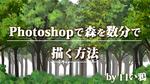 Photoshopで森を数分で描く方法サムネイル