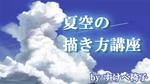 夏空の描き方講座 〜気持ちのいい入道雲を描けるよ...サムネイル