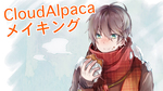 CloudAlpacaを使用した「塗り」メイキン...サムネイル