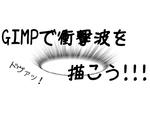 GIMPで衝撃波を描こう!!!サムネイル