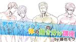 男性キャラクターの体型の描きわけ方講座サムネイル