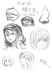 顔の描き方(順番編)サムネイル