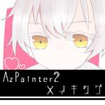AzPainter2メイキングサムネイル