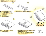製本テープの貼り方サムネイル
