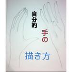 自分的手の描き方講座サムネイル