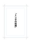 「トンボの知識」サムネイル