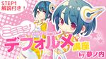 ミニミニ!キャラクターのデフォルメ講座 by 夢...サムネイル