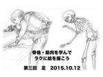 骨格と筋肉を学んでラクに絵を描こう 三回 足サムネイル