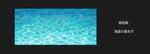 南国風 海の描き方サムネイル