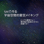 【メイキング】宇宙空間的星空の作り方【SAI】サムネイル