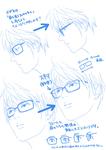 メガネの形が取りやすくなる(かも)個人的ポイントサムネイル