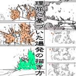 理屈に基づいた爆発の描き方サムネイル