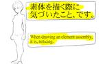 素体を描く際に気づいたこと(Element as...サムネイル