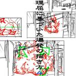 理屈に基づいた爆発の描き方4サムネイル