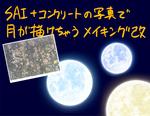 コンクリートの写真で月が描ける講座(修正版)サムネイル
