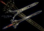 武器メイキング -ロングソード-サムネイル