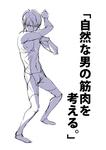 「自然な男の筋肉を考える。」サムネイル