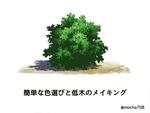 【背景メイキング】簡単な色選びと低木のメイキング...サムネイル