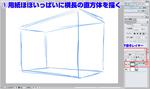 CLIP STUDIO PAINT パース定規の...サムネイル