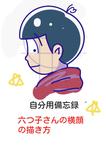 【おそ松さん】横顔の描き方【自分用備忘録】サムネイル