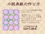 小説表紙の作り方【GIMP】サムネイル
