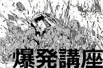 うごイラで判る爆発の描き方サムネイル