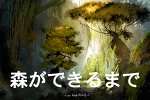 森ができるまで岐阜サムネイル