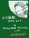 【松】インテ無配+ログ【腐向け】サムネイル