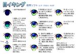 目イキング(最近やっている目の書き方)サムネイル