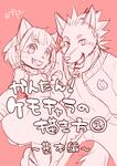 かんたん!ケモキャラの描き方1〜基本編〜サムネイル