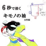 6秒で描く キモノの袖 女性編サムネイル