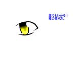 【目イキング】誰でもわかる!瞳の塗り方【講座】サムネイル