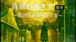 【メイキング講座】幻想的な背景の描き方サムネイル