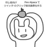 【FireAlpaca】ツイッターのクリック推奨...サムネイル