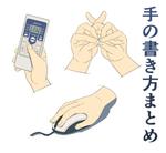 僕なりの手の書き方と練習方法サムネイル