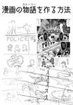 漫画の物語を作る方法サムネイル