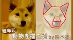 【講座】簡単に動物を描こう♪ 犬 馬 ネコサムネイル