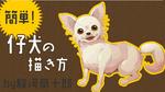 犬の描き方サムネイル
