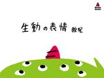 生動的表情教程(中文)サムネイル